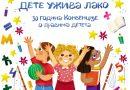 Дечја недеља: Да право свако-дете ужива лако